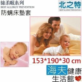【北之特】防蹣寢具_床套_E2絲柔眠_雙人加大(153x190x30 cm)