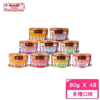 【聖萊西SEEDS】Golden Cat健康機能特級金貓餐罐 80g(48罐組)