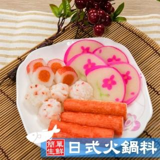 【鮮食家任選799】簡單生鮮 日式火鍋料(200g±10%)