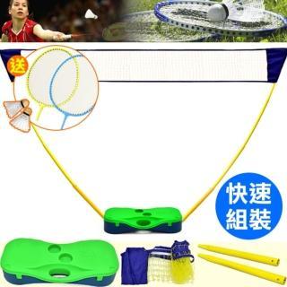 可攜式羽毛球網架-送羽球拍和羽球(C186-Y0001)