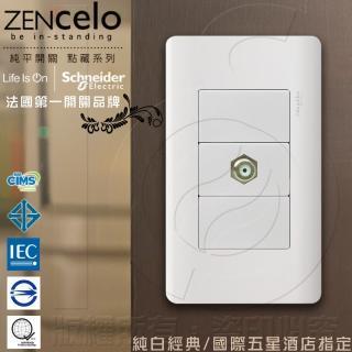 【法國Schneider】ZENcelo系列 埋入式高屏蔽電視插座_經典白