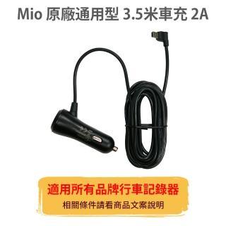 【MIO】原廠 3.5 米車充 1A(適用Mio 508/518/528/538/568/588/608/618/628/688/618D/640D/688D_快速到貨)