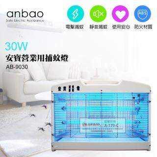 【Anbao 安寶】30W 營業用捕蚊燈(AB-9030)