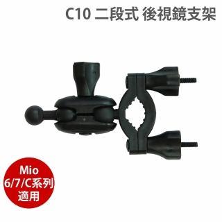 C10 Mio 6/C系列兩段式後視鏡支架(適 618/638/658WIFI/688/前後雙鏡系列/C310/C320/C330/C335_快速到貨)