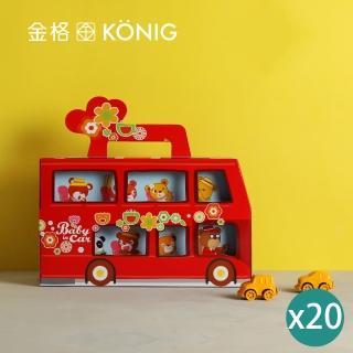 【金格彌月】繽紛英國巴士雙層禮盒B款(蜂蜜+巧克力口味 20盒)