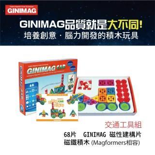 【韓國Ginimag】磁性建構片交通工具組68片裝(磁性建構片 積木 益智玩具)