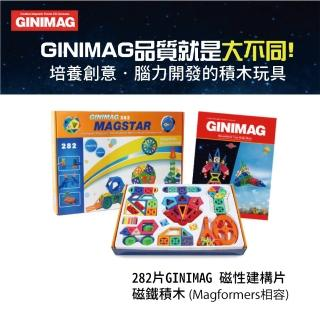 【Ginimag】韓國磁性建構片 282片裝 ★Magformers100%相容★(磁性建構片 積木 益智玩具)