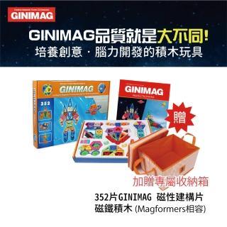 【GINIMAG】352片 旗艦版 磁性建構片(積木 益智玩具)