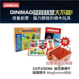 【GINIMAG】325片 親子同樂 磁性建構片 贈收納箱(積木 益智玩具)
