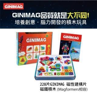 【GINIMAG】228片 經濟組合 磁性建構片 積木 益智玩具 磁鐵玩具(磁性建構片 積木 益智玩具)