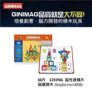 【GINIMAG GINIMAG 88片 磁性建構片 積木 益智玩具 磁鐵玩】88片 磁性建構片(磁性建構片 積木 益智玩具)