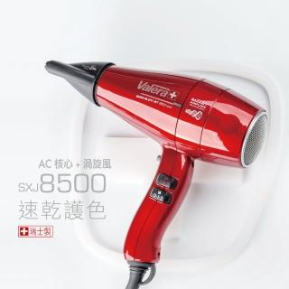 【Valera 維力諾】噴射水護色吹風機(SXJ8500 瑞士紅)