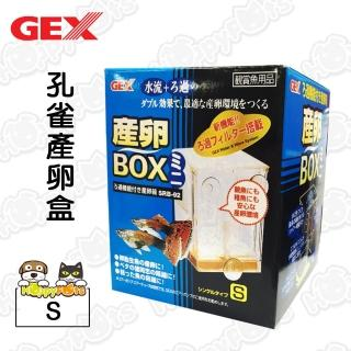 【GEX】孔雀產卵盒-S(小)