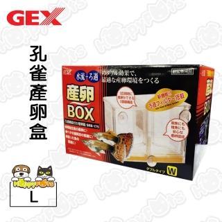 【GEX】孔雀產卵盒-W(大)