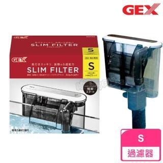 【GEX】薄型外掛過濾器(S)