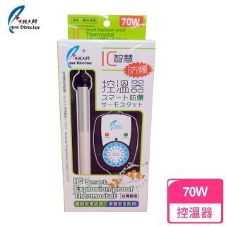 【水族大師】迷你控溫器70W(K-042)