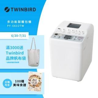 【日本TWINBIRD】多功能製麵包機(PY-E632TW 送麵包刀)