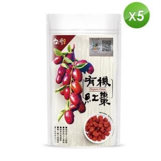 【台灣好品】全程有機認證有機大紅棗120g(5袋組)