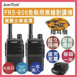【AnyTalk】FRS-905 免執照無線對講機 ◤一組二入 ◢(座充式 附背夾 送耳麥)