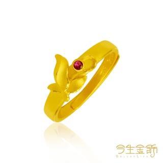 【今生金飾】蝶情蜜意尾戒(時尚黃金戒指)