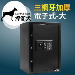 【TRENY】捍衛犬-三鋼牙-加厚-電子式保險箱-大 HD-4601(門栓3實心鋼柱)