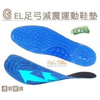 【○糊塗鞋匠○ 優質鞋材】C114 GEL足弓減震運動鞋墊(2雙)