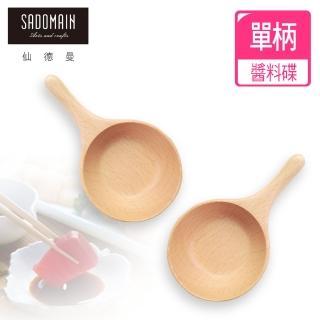 【仙德曼 SADOMAIN】山毛櫸醬料碟-單柄(2入組)