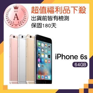 【Apple 福利品】iPhone 6s 64GB 4.7吋智慧型手機(送保護殼)