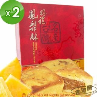 【金波羅】金鑽鳳梨酥10入/45g/入(2盒組)