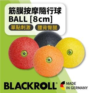 【BLACKROLL】標準版隨行球 BALL (8cm)