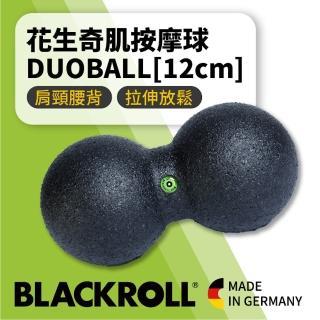 【BLACKROLL】標準版花生球 DUOBALL (12cm)