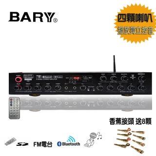 【BARY】營業型四音路USB藍芽撥放廣播功能擴大機K-9(支援車外用12V)