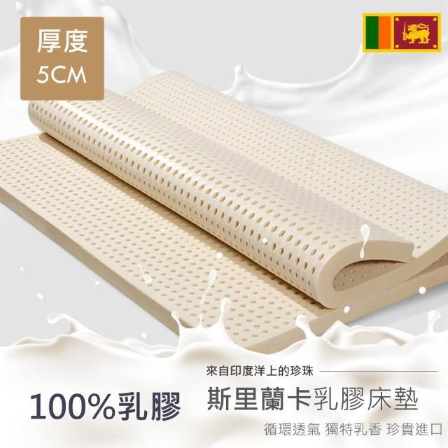 【R.Q.POLO】精品專櫃-100%純天然乳膠床墊(3x6.2尺-厚5cm)
