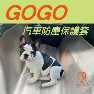 【CarLife】可魯汽車防塵保護墊(寵物墊/防塵墊/保護墊)