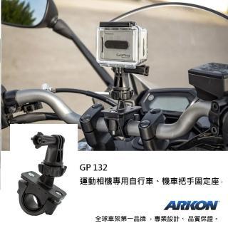 【ARKON】運動攝影機專用 把手/圓管固定座(#GoPro支架 #VIRB支架 #運動攝影機支架)