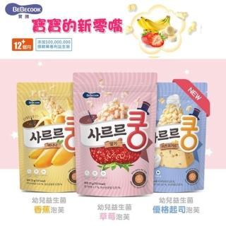 【韓國 BEBECOOK】智慧媽媽益生菌泡芙-草莓口味(3包入)