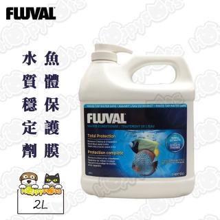 【HAGEN富濾霸】水質穩定劑+魚體保護膜(2L)