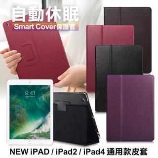 自動休眠 IPAD2/IPAD3/IPAD4 保護套(黑色款)