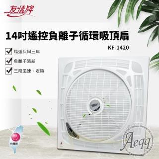 【友情牌】14吋節能遙控輕鋼架吸頂扇(KF-1420)