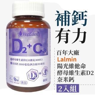 【光量生技】機能酵母錠-鈣+維生素D2 60錠2入(鈣片.補充鈣質)