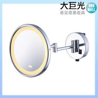 【大巨光】伸縮鏡(TAP-535203)