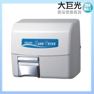 【大巨光】烘手機(TAP-554006)