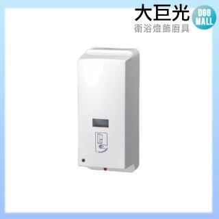 【大巨光】給皂機(TAP-554008)