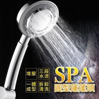 【家庭衛浴】SPA三段式增壓圓形蓮蓬頭(SPA  淋浴 加壓 省水 可調式 三段)