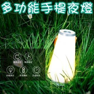 【生活燈飾】《多功能手提燈》小夜燈(可充電 露營燈 氣氛燈 手提式好攜帶 觸控高亮度)