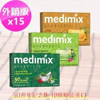 【印度MEDIMIX國際外銷版】草本香皂(15入三色特惠組)