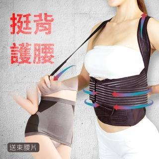 【貝醉美】*全新升級7支撐條*竹炭可調式多功能調整型挺背帶(送束腰片)