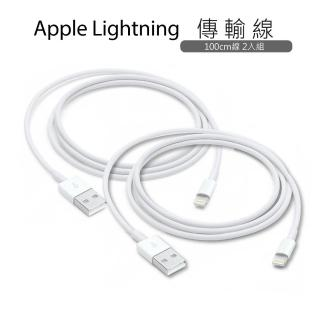 【APPLE】8Pin 原廠傳輸線 iPhone5/6/7(兩入)