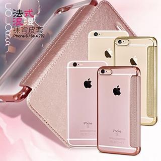 【COLORS】Apple iPhone 6 / 6s 4.7吋 時尚美背保護皮套