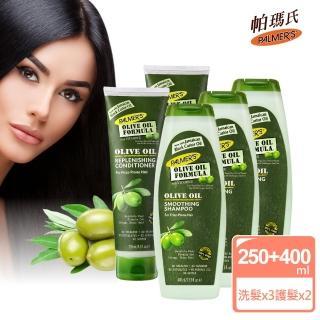 【帕瑪氏】天然橄欖菁華髮根強健洗潤超值5瓶組(頭皮養護/毛鱗片專用)   PALMER'S 帕瑪氏